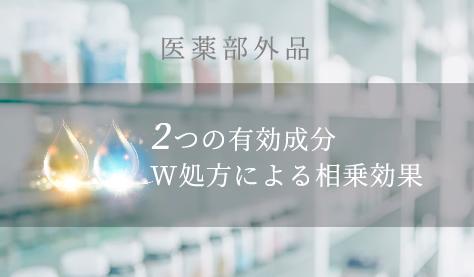 """医薬部外品""""2つの有効成分W処方による相乗効果"""""""