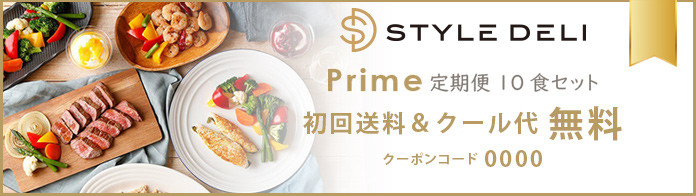 STYLEDELI 初回送料・クール代無料キャンペーン