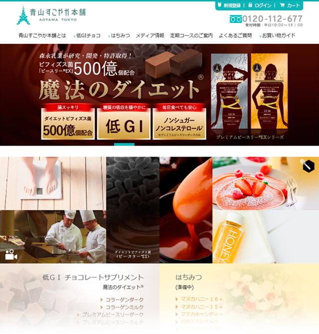 魔法のダイエット(青山すこやか本舗)ホームページ