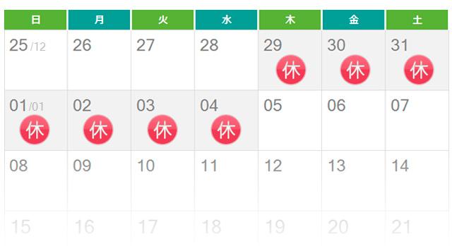 青山すこやか本舗年末年始の営業について