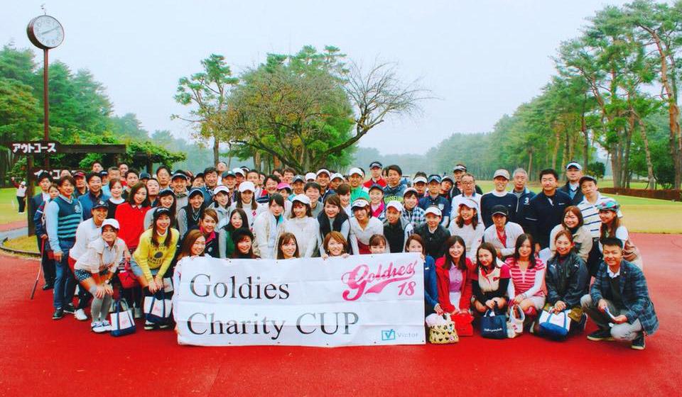 第2回 GOLDIES CHARITY CUPに協賛いたしました