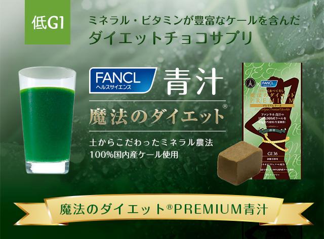 魔法のダイエット プレミアム青汁販売終了のお知らせ