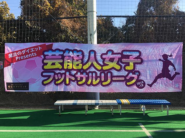 第3回 魔法のダイエットpresents 芸能人女子フットサルリーグが開催されました。