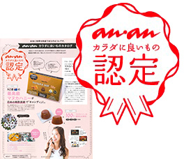 """an・an3月27日号""""an・anカラダに良いもの認定商品""""として掲載されました"""