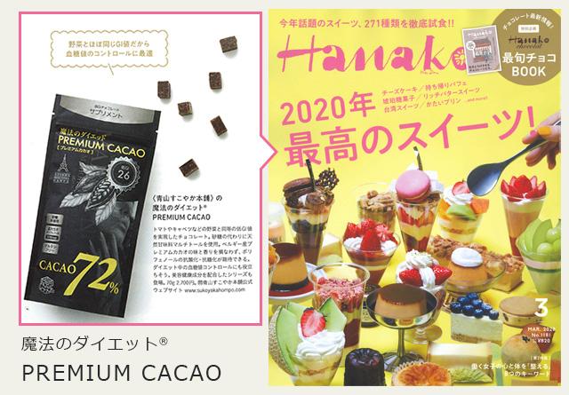 魔法のダイエット® PREMIUM CACAOがHanako(3月号)に掲載されました