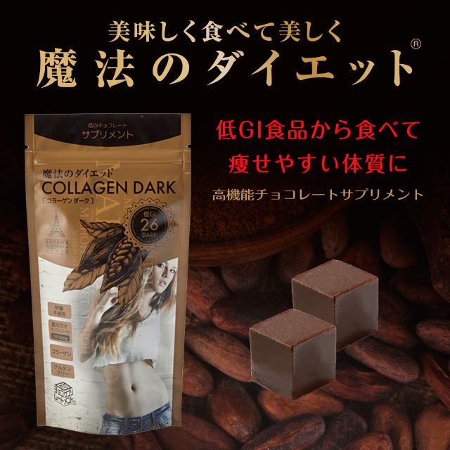 低GIチョコレート「魔法のダイエット」コラーゲンダーク