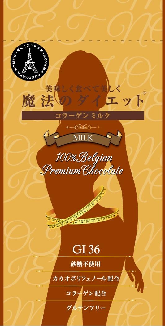 低GIチョコレート「魔法のダイエット」コラーゲンミルク