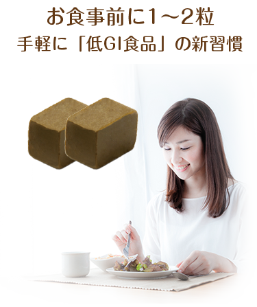 お食事前に1~2粒 手軽に低GI食品(魔法のダイエット)の新習慣