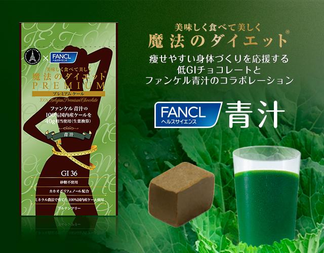 低GIチョコレート「魔法のダイエット」プレミアム青汁