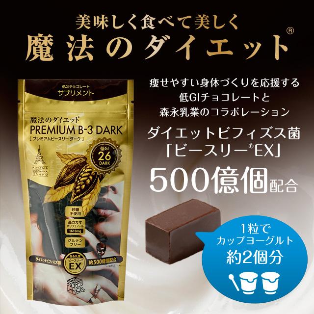 低GIチョコレート「魔法のダイエット」プレミアムビースリーダーク