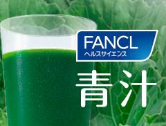 土からこだわったミネラル農法ファンケル青汁