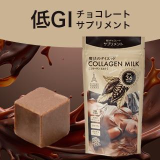 魔法のダイエット コラーゲンミルク