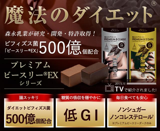 ビフィズス菌500億個配合「魔法のダイエット(低GIチョコレートサプリメント)」プレミアムシリーズ