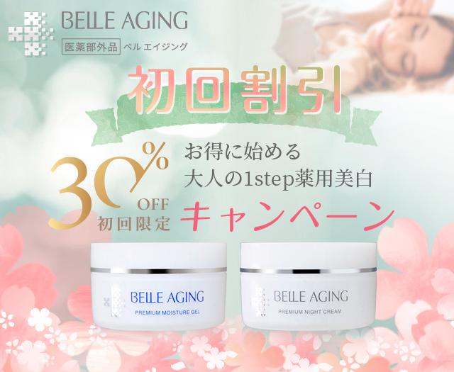 薬用美白化粧品ベルエイジング