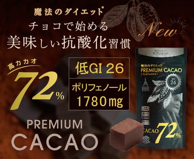 カカオ72%(ポリフェノール1780㎎)配合魔法のダイエットプレミアムカカオ