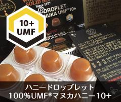 ニュージーランド産100%オーガニックナチュラル ハニードロップレット100%UMF®マヌカハニー10+汁