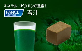 ビタミン・ミネラルが豊富なケール配合「魔法のダイエット」プレミアム青汁